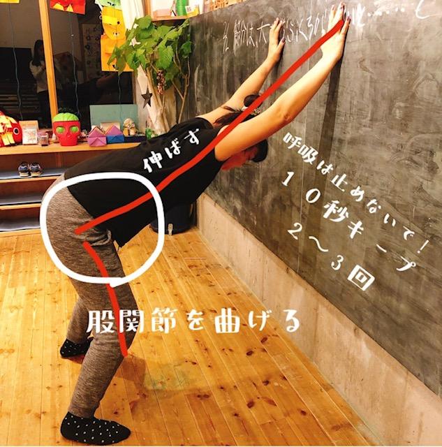 上半身ストレッチのやり方 股関節を曲げる 背中を伸ばす