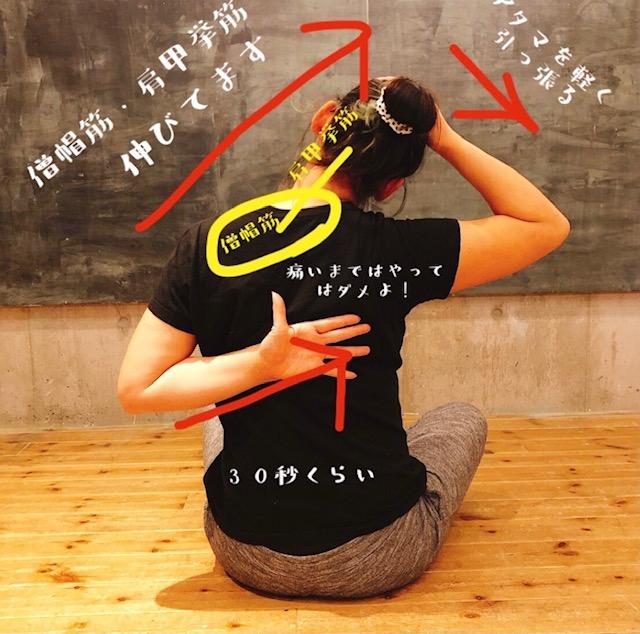 僧帽筋・肩甲挙筋のストレッチのやり方