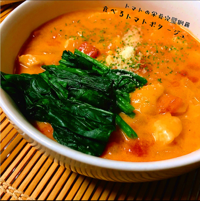 トマトの栄養完全網羅食べるスープトマトポタージュ