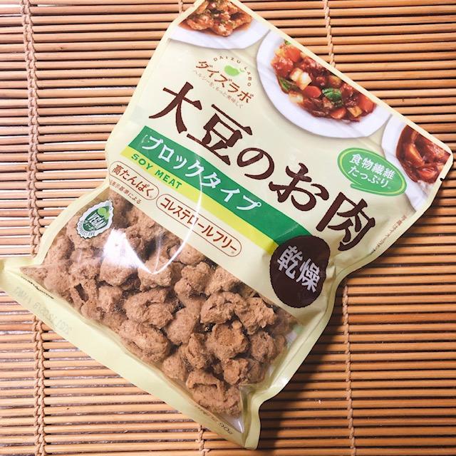 大豆を加工したもの「大豆ミート」