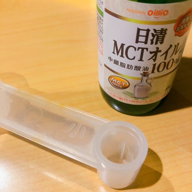 MCTオイルを小さじ1杯
