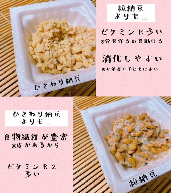 粒納豆とひきわり納豆の違い