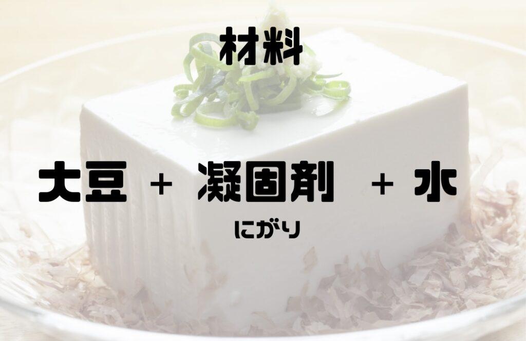 豆腐の材料